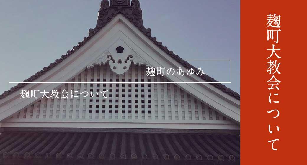 麹町大教会について